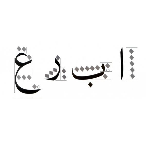 Arabic Type is My Type